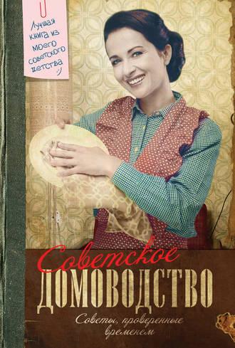 Инна Тихонова, Советское домоводство