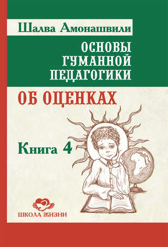 Шалва Амонашвили, Основы гуманной педагогики. Книга 4. Об оценках
