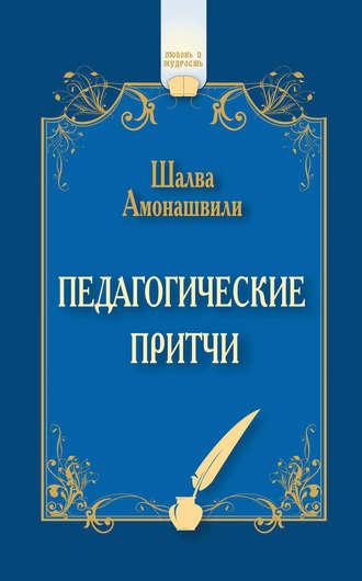 Шалва Амонашвили, Педагогические притчи (сборник)
