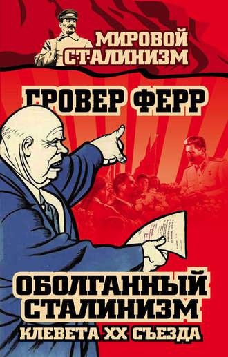 Гровер Ферр, Оболганный сталинизм. Клевета XXсъезда