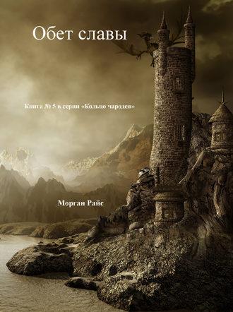 Морган Райс, Обет Славы