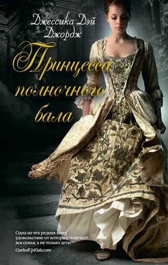 Джессика Джордж, Принцесса полночного бала