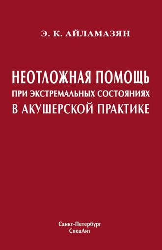Эдуард Айламазян, Неотложная помощь при экстремальных состояниях в акушерской практике