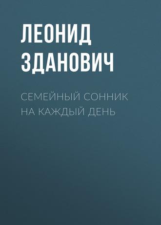 Леонид Зданович, Семейный сонник на каждый день