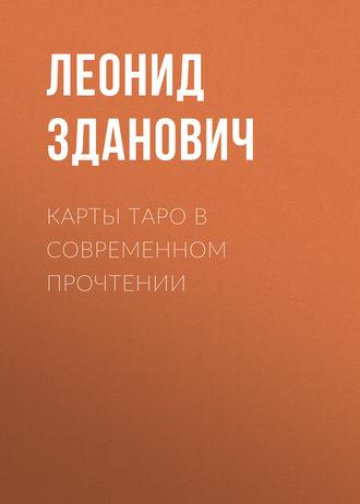 Леонид Зданович, Карты Таро в современном прочтении