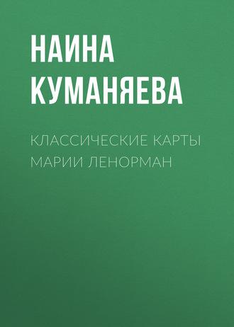 Наина Куманяева, Классические карты Марии Ленорман