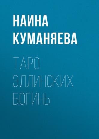 Наина Куманяева, Таро Эллинских богинь