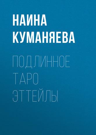 Наина Куманяева, Подлинное таро Эттейлы