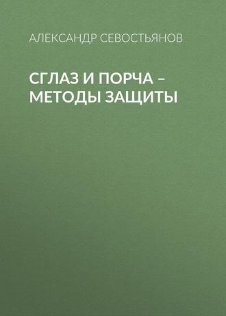 Александр Севостьянов, Сглаз и порча – методы защиты