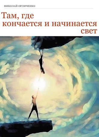 Николай Орличенко, Там, где кончается и начинается свет