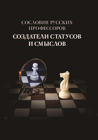 Коллектив авторов, Сословие русских профессоров. Создатели статусов и смыслов