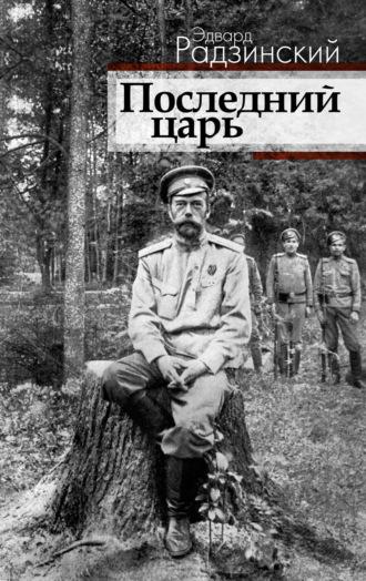Эдвард Радзинский, Последний царь