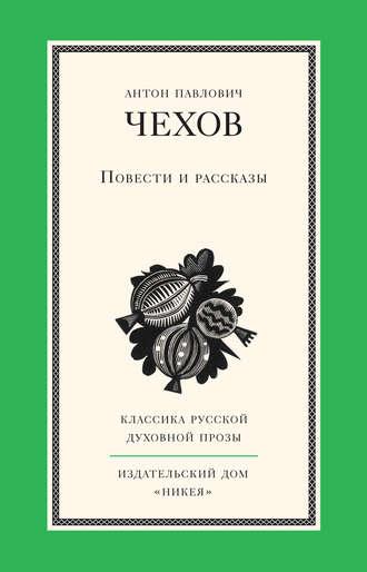 Антон Чехов, Повести и рассказы