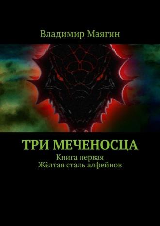 Владимир Маягин, Три Меченосца. Книга первая. Желтая сталь алфейнов