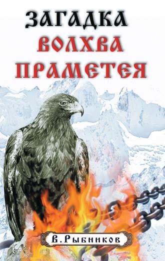 В. Рыбников, Загадка волхва Праметея