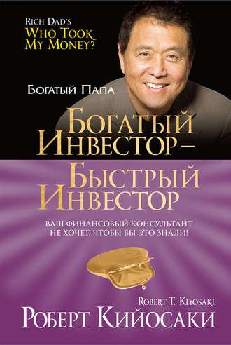 Роберт Кийосаки, Богатый инвестор– быстрый инвестор