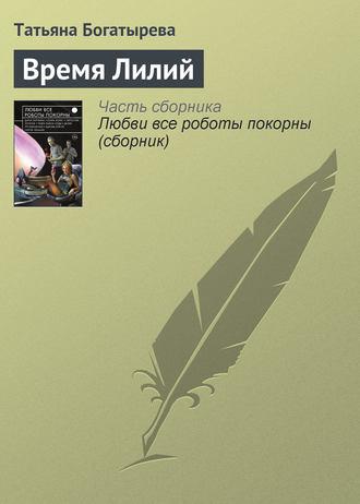 Татьяна Богатырева, Время Лилий