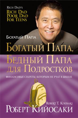 Роберт Кийосаки, Богатый папа, бедный папа дляподростков