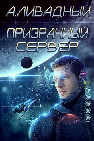 Андрей Ливадный, Призрачный Сервер