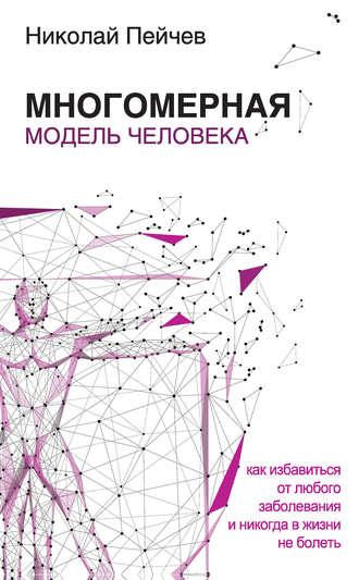 Николай Пейчев, Многомерная модель человека. Энергоинформационные причины возникновения заболеваний