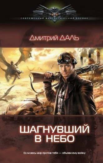 Дмитрий Даль, Шагнувший внебо