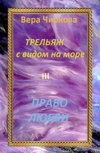 Вера Чиркова, Право любви