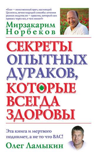 Мирзакарим Норбеков, Олег Ламыкин, Секреты опытных дураков, которые всегда здоровы