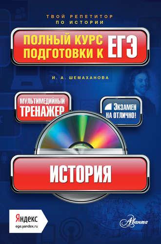 Ирина Шемаханова, История. Полный курс подготовки к ЕГЭ
