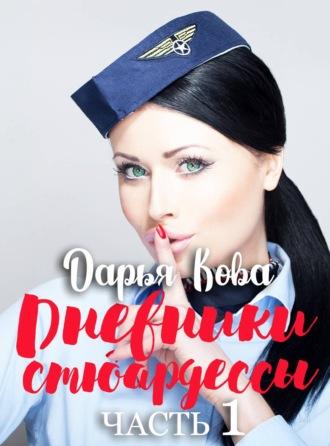 Дарья Кова, Дневники стюардессы. Часть 1