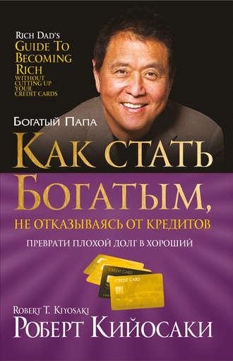 Роберт Кийосаки, Какстать богатым, неотказываясь откредитов