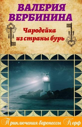Валерия Вербинина, Чародейка из страны бурь