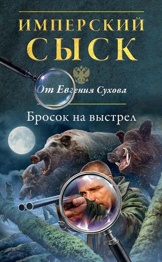 Евгений Сухов, Бросок на выстрел