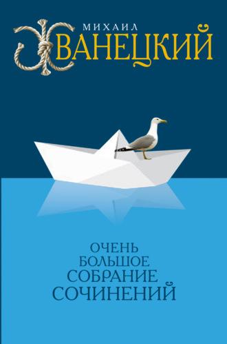 Михаил Жванецкий, Собрание произведений водном томе