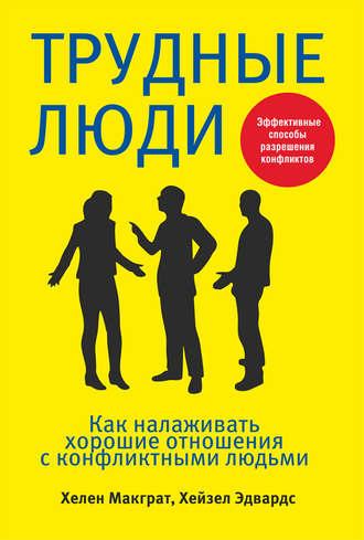 Хелен Макграт, Хейзел Эдвардс, Трудные люди. Как налаживать хорошие отношения с конфликтными людьми
