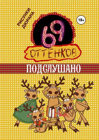 Сборник, 69 оттенков Подслушано