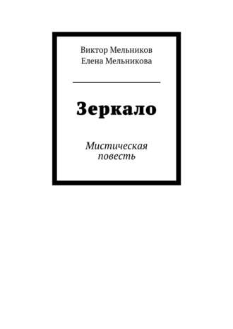 Виктор Мельников, Елена Мельникова, Зеркало
