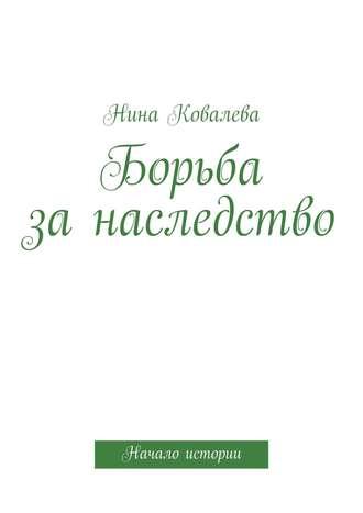 Нина Ковалева, Борьба за наследство