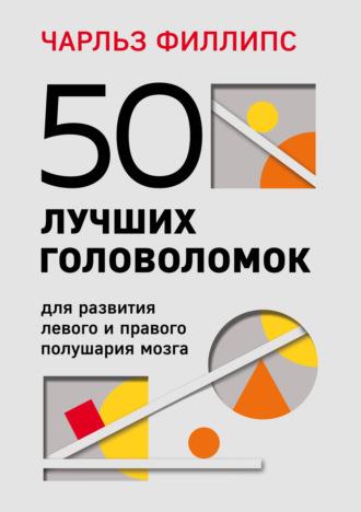 Чарльз Филлипс, 50 лучших головоломок для развития левого и правого полушария мозга