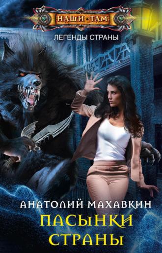 Анатолий Махавкин, Пасынки Страны