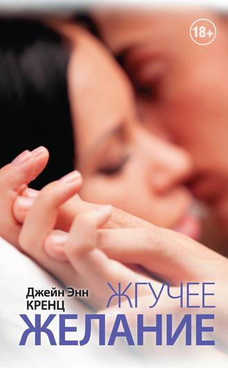Джейн Энн Кренц, Жгучее желание