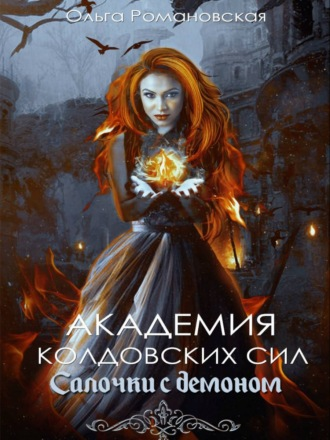 Ольга Романовская, Академия колдовских сил. Салочки с демоном