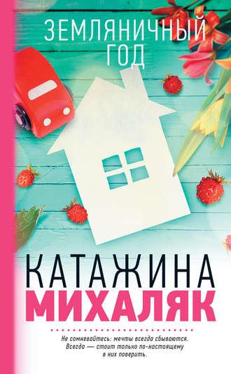 Катажина Михаляк, Земляничный год