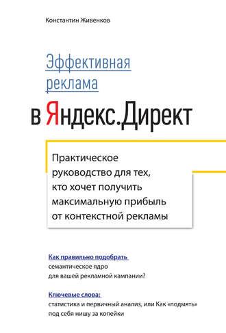 Константин Живенков, Эффективная реклама вЯндекс.Директ. Практическое руководство длятех, ктохочет получить максимальную прибыль отконтекстной рекламы
