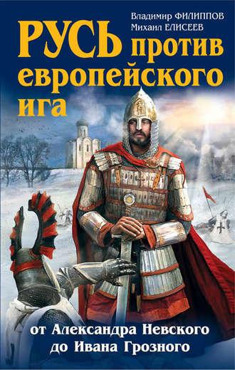 Михаил Елисеев, Владимир Филиппов, Русь против европейского ига. От Александра Невского до Ивана Грозного