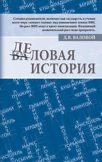 Дмитрий Валовой, Деловая история