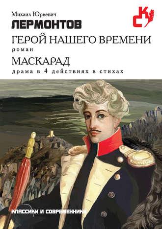 Михаил Лермонтов, Герой нашего времени. Маскарад (сборник)