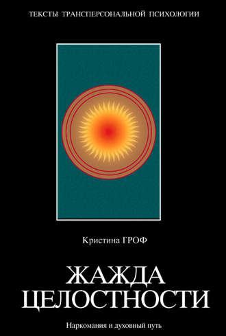 Кристина Гроф, Жажда целостности. Наркомания и духовный путь