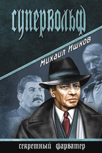 Михаил Ишков, Супервольф