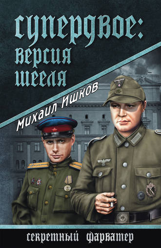 Михаил Ишков, Супердвое: версия Шееля