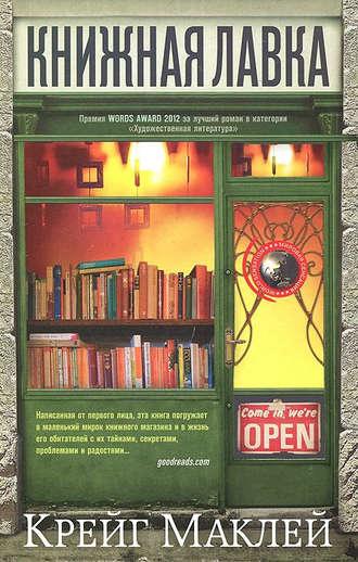 Крейг Маклей, Книжная лавка